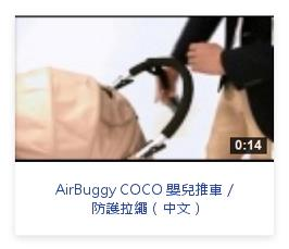 AirBuggy 嬰兒推車 防護拉繩