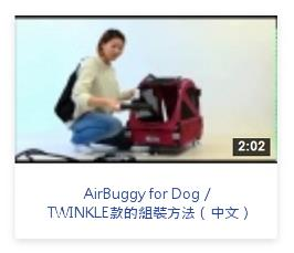 AirBuggy Dog TWINKLE款的組裝方法